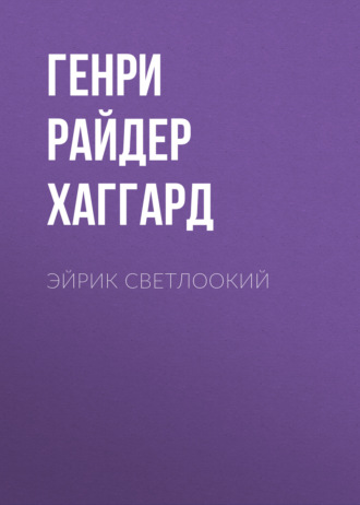 Аудиокнига Эйрик Светлоокий