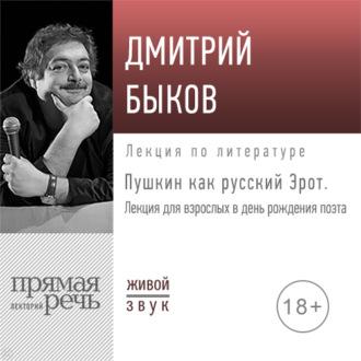 Аудиокнига Лекция «Пушкин как русский Эрот»