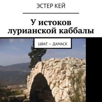 Аудиокнига Уистоков лурианской каббалы. Цфат– Дамаск