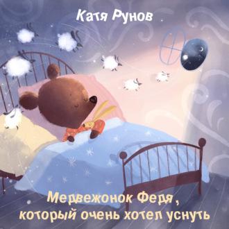 Аудиокнига Медвежонок Федя, который очень хотел уснуть