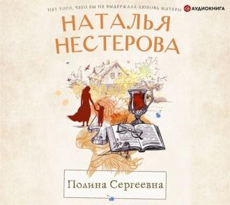 Аудиокнига Полина Сергеевна
