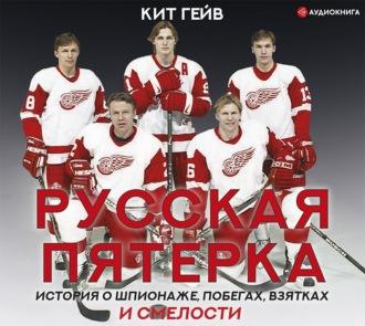 Аудиокнига Русская пятерка