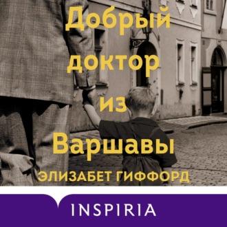 Аудиокнига Добрый доктор из Варшавы