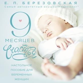 Аудиокнига 9 месяцев счастья. Настольное пособие для беременных женщин
