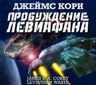 Аудиокнига Пробуждение Левиафана