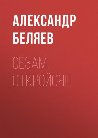 Аудиокнига Сезам, откройся!!!