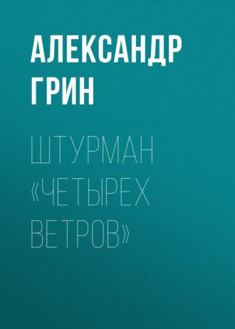 Аудиокнига Штурман «Четырех ветров»