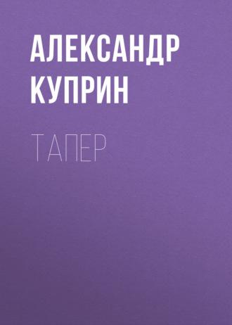 Аудиокнига Тапер