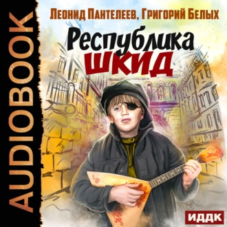 Аудиокнига Республика ШКИД