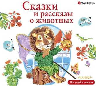 Аудиокнига Сказки и рассказы о животных