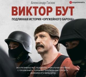 Аудиокнига Виктор Бут. Подлинная история «оружейного барона»