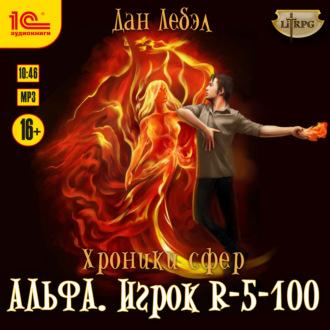 Аудиокнига Альфа. Игрок R 5-100
