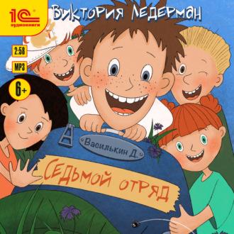 Аудиокнига Василькин Д. Седьмой отряд
