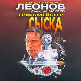 Аудиокнига Гроссмейстер сыска