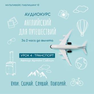 Аудиокнига Урок 4: Транспорт