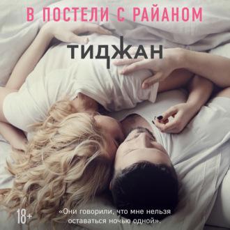 Аудиокнига В постели с Райаном