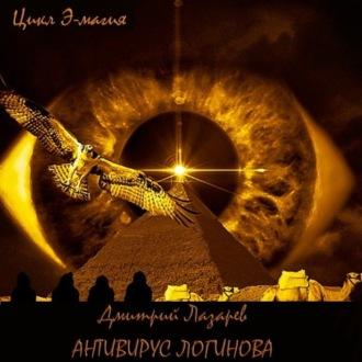 Аудиокнига Антивирус Логинова
