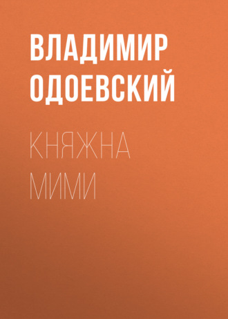 Аудиокнига Княжна Мими