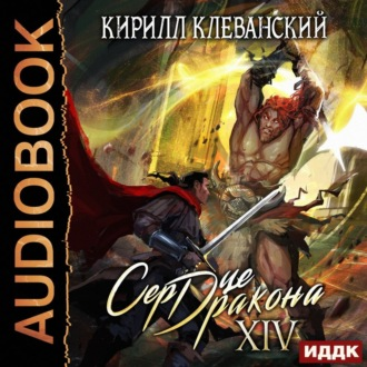 Аудиокнига Сердце Дракона. Книга 14