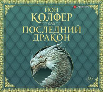 Аудиокнига Последний дракон