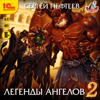 Аудиокнига Легенды ангелов 2