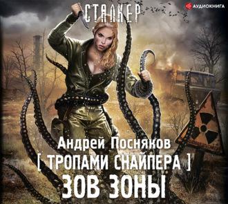 Аудиокнига Тропами Снайпера. Зов Зоны