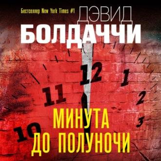 Аудиокнига Минута до полуночи
