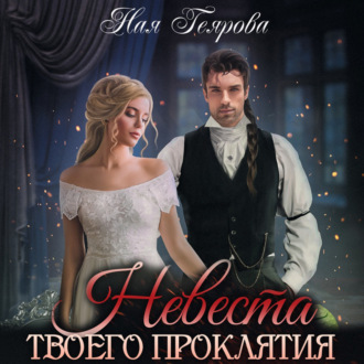 Аудиокнига Невеста твоего проклятия