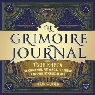 Аудиокнига The Grimoire Journal. Твоя книга заклинаний, ритуалов, рецептов и прочих нужных вещей