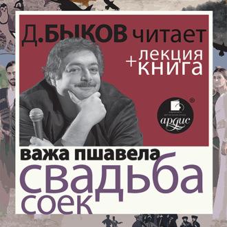 Аудиокнига Свадьба соек в исполнении Дмитрия Быкова + Лекция Быкова Д.