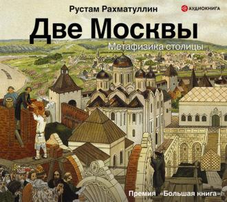 Аудиокнига Две Москвы: Метафизика столицы
