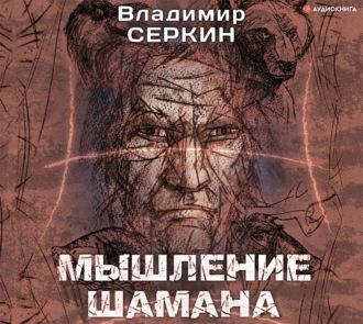 Аудиокнига Мышление шамана