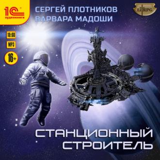 Аудиокнига Станционный строитель