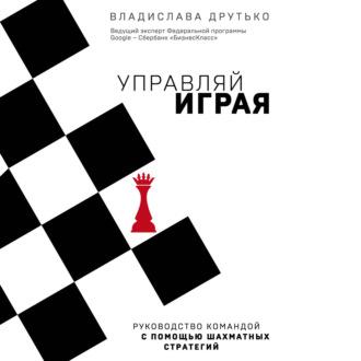 Аудиокнига Управляй играя. Руководство командой с помощью шахматных стратегий