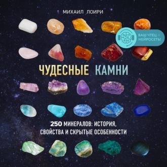 Аудиокнига Чудесные камни. 250 минералов: история, свойства и скрытые особенности