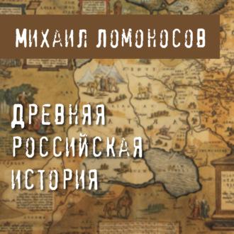 Аудиокнига Древняя Российская история