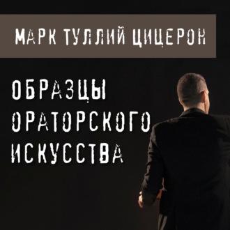 Аудиокнига Образцы ораторского искусства