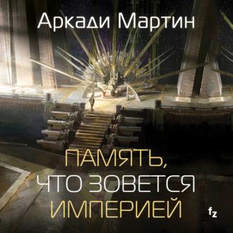 Аудиокнига Память, что зовется империей