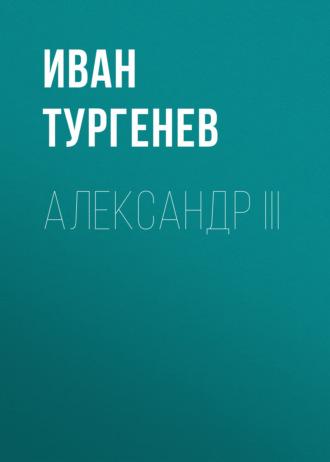 Аудиокнига Александр III