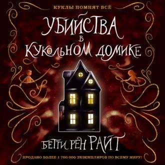 Аудиокнига Убийства в кукольном домике
