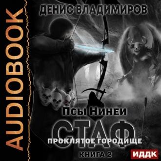 Аудиокнига Стаф