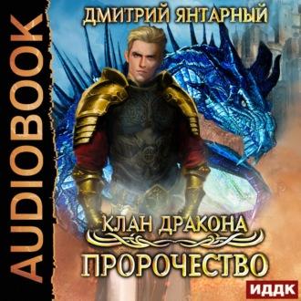 Аудиокнига Клан дракона. Книга 2. Пророчество