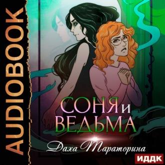 Аудиокнига Соня и ведьма