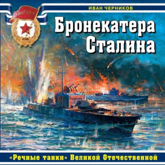 Аудиокнига Бронекатера Сталина. «Речные танки» Великой Отечественной