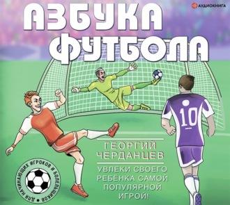 Аудиокнига Азбука футбола. Увлеки своего ребёнка самой популярной игрой!