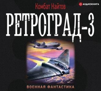 Аудиокнига Ретроград-3