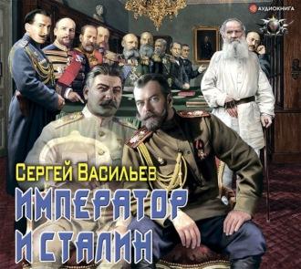 Аудиокнига Император и Сталин
