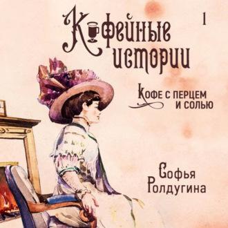 Аудиокнига Кофейные истории (сборник)