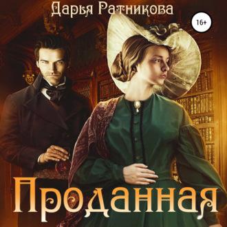 Аудиокнига Проданная