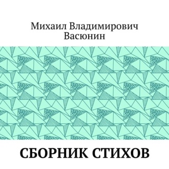 Аудиокнига Сборник стихов